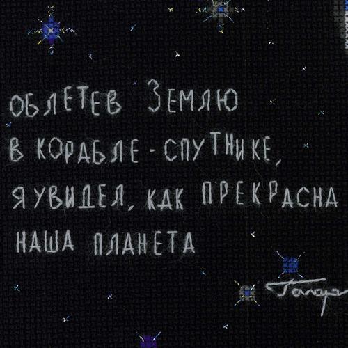"""Набор для вышивания крестом Риолис """"Юрий Гагарин"""" (фото, вид 1)"""