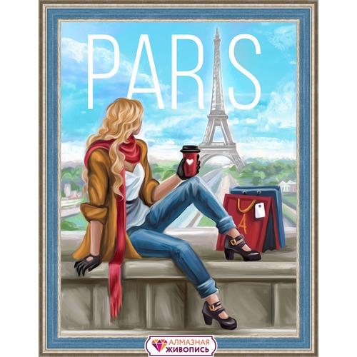 """Набор для выкладывания мозаики Алмазная живопись """"Утро в Париже"""" (фото, вид 1)"""
