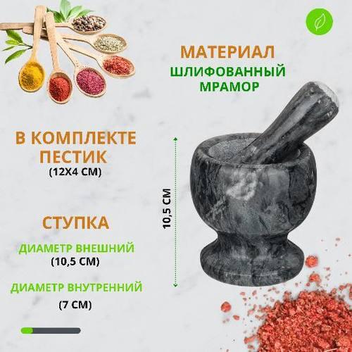 """""""Ступка с пестиком"""" (фото, вид 1)"""