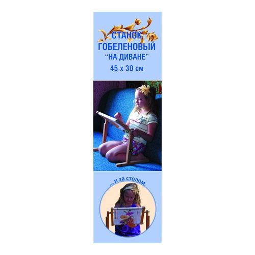 Станок для вышивания БОС Гобеленовый на диване (фото)