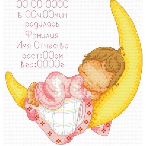 """Набор для вышивания крестом Белоснежка """"Метрика для малыша"""""""