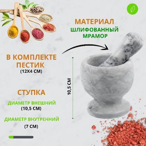 """""""Ступка с пестиком"""" (фото)"""