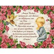 """Ткань с рисунком для вышивки бисером Конёк """"Молитва Ангелу Хранителю"""""""