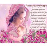 """Ткань с рисунком для вышивки бисером Конёк """"Молитва о дочери"""""""
