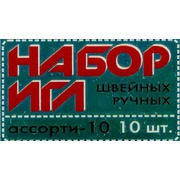 Аксессуары Колюбакинский завод Иглы ассорти для ручного шитья