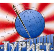 """Аксессуары Колюбакинский завод Иглы для ручного шитья """"Турист"""""""