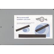 Аксессуары Серёга-Мастер Металлический магнитный планшет