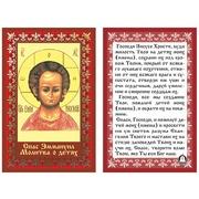 """Ткань с рисунком для вышивки бисером Матрёнин посад """"Молитва о детях"""""""
