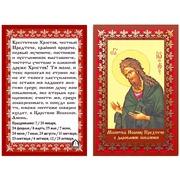 """Ткань с рисунком для вышивки бисером Матрёнин посад """"Молитва о даровании покаяния"""""""