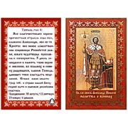 """Ткань с рисунком для вышивки бисером Матрёнин посад """"Молитва о воинах"""""""