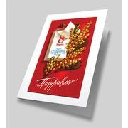 """Набор для вышивания крестом Матрёнин посад """"С 8 марта!"""" набор для создания открыток"""