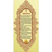 """Канва/ткань с нанесенным рисунком Конёк """"Молитва. Символ веры"""""""