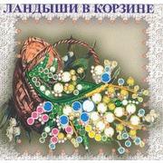 """Набор для вышивания хрустальными бусинами Образа в каменьях """"Ландыши в корзине"""""""