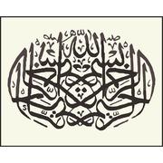 """Канва/ткань с нанесенным рисунком Grafitec """"Именем Аллаха милостивого и милосердного"""""""