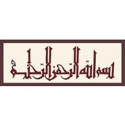 """Канва с нанесенным рисунком Grafitec """"Аллах. Его Величество"""""""