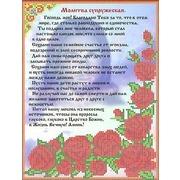 """Набор для вышивания бисером Каролинка """"Молитва супружеская"""""""