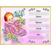 """Набор для вышивания бисером Каролинка """"Метрика для девочки"""""""