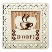 """Набор для вышивания крестом Марья искусница """"Кофейный стиль"""" с пришивной рамкой"""