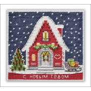 """Набор для вышивания крестом Овен """"Новогодний домик"""""""