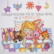 """Набор для вышивания крестом Марья искусница """"Спящая девочка"""""""