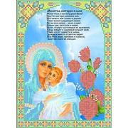 """Ткань с рисунком для вышивки бисером Каролинка """"Молитва о сыне"""""""