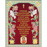 """Канва/ткань с нанесенным рисунком Каролинка """"Молитва на благословление дома """""""