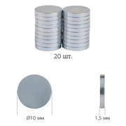 Аксессуары МАГ Магнит неодимовый диск Ø10мм h1,5мм