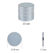 Аксессуары МАГ Магнит неодимовый диск Ø20мм h1,5мм