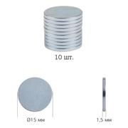 Аксессуары МАГ Магнит неодимовый диск Ø15мм h1,5мм