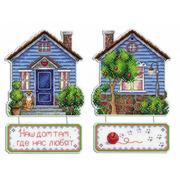 """Набор для вышивания крестом Жар-птица (от МП-Студии) """"Дом, где нас любят"""""""