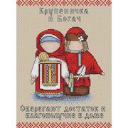 """Набор для вышивания крестом Жар-птица (от МП-Студии) """"Славянский оберег. Крупеничка и богач"""""""