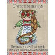 """Набор для вышивания крестом Жар-птица (от МП-Студии) """"Славянский оберег. Счастливица"""""""