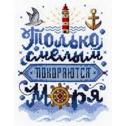 """Набор для вышивания крестом М.П. Студия """"Только смелым покоряются моря"""""""