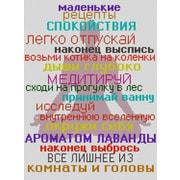 """Канва с нанесенным рисунком Конёк """"Маленькие рецепты спокойствия"""""""