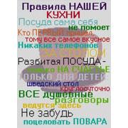 """Канва/ткань с нанесенным рисунком Конёк """"Правила нашей кухни"""""""