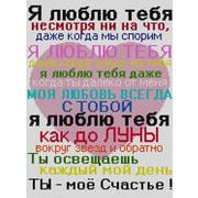 """Канва/ткань с нанесенным рисунком Конёк """"Я люблю тебя"""""""