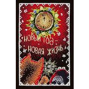 """Набор для вышивания крестом М.П. Студия """"Открытка. Новый год-новая жизнь"""""""