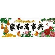 """Ткань с рисунком для вышивки бисером Конёк """"Счастье в доме"""""""