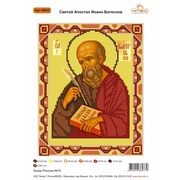 """Ткань с рисунком для вышивки бисером Nitex """"Св. Апостол Иоанн Богослов"""""""