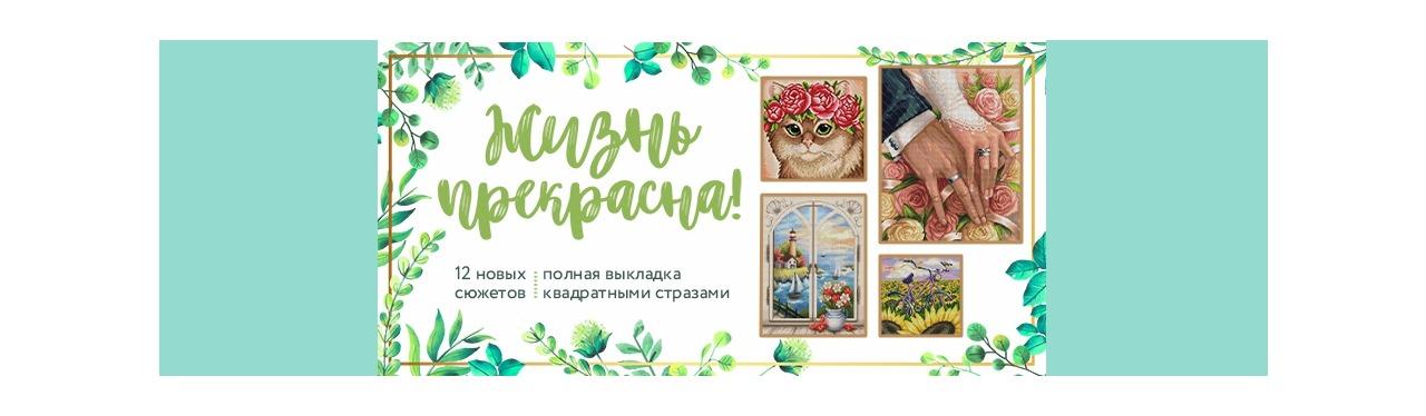 b47b56b1f2f Наборы и товары для рукоделия — Интернет-магазин Вышиваю.ру